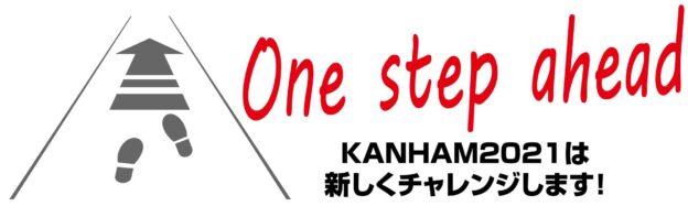 One step ahead: KANHAM 2021は新しくチャレンジします!